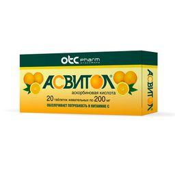 Асвитол, 200 мг, таблетки жевательные, 20 шт.