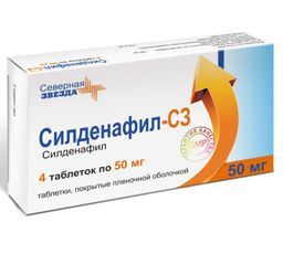 Силденафил-СЗ, 50 мг, таблетки, покрытые пленочной оболочкой, 4 шт.