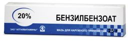 Бензилбензоата мазь, 20%, мазь для наружного применения, 25 г, 1 шт.