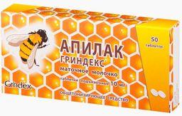 Апилак Гриндекс, 10 мг, таблетки подъязычные, 50 шт.