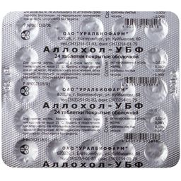 Аллохол-УБФ, таблетки, покрытые оболочкой, 24 шт.