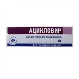 Ацикловир, 5%, мазь для наружного применения, 5 г, 1 шт.