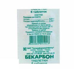 Бекарбон, таблетки, 6 шт.