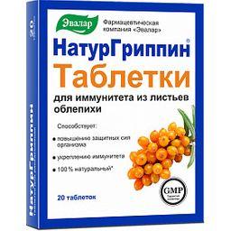 Натургриппин для иммунитета, таблетки для рассасывания, 20 шт.