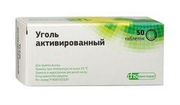 Уголь активированный, 250 мг, таблетки, 50 шт.