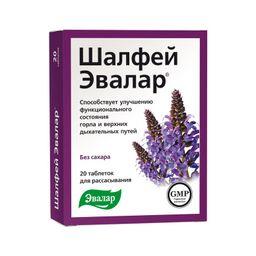 Шалфей Эвалар, 0.55 г, таблетки для рассасывания, без сахара, 20 шт.