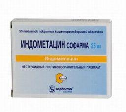 Индометацин Софарма, 25 мг, таблетки, покрытые кишечнорастворимой оболочкой, 30 шт.