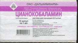 Цианокобаламин, 0.5 мг/мл, раствор для инъекций, 1 мл, 10 шт.