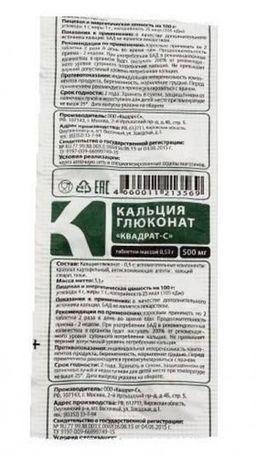 Кальция глюконат Квадрат-С, 0.5 г, таблетки, 10 шт.