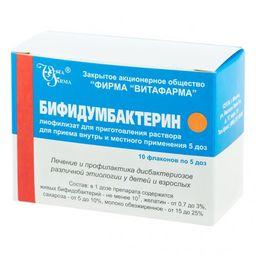 Бифидумбактерин, 5 доз, лиофилизат для приготовления раствора для приема внутрь и местного применения, 10 шт.