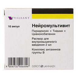Нейромультивит, раствор для внутримышечного введения, 2 мл, 10 шт.