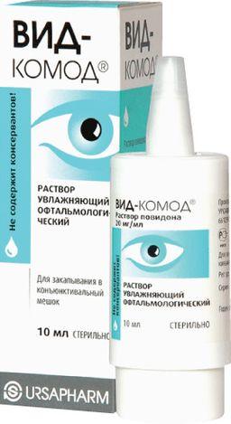 Вид-Комод, 20 мг/мл, раствор водный стерильный, 10 мл, 1 шт.