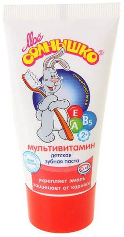 Зубная паста детская Мое солнышко, паста зубная, мультивитаминные, 65 г, 1 шт.