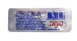 альфа-Токоферола ацетат (Витамин E), 100 мг, капсулы, 10 шт.