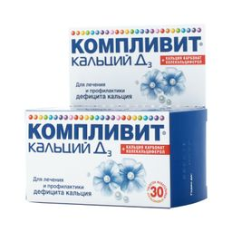 Компливит кальций Д3, таблетки жевательные, апельсиновый (ые), 30 шт.