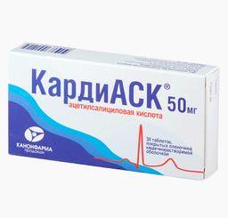 КардиАСК, 50 мг, таблетки, покрытые кишечнорастворимой оболочкой, 30 шт.