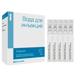 Вода для инъекций, растворитель для приготовления лекарственных форм для инъекций, 10 мл, 10 шт.