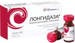 Лонгидаза, 3000 МЕ, лиофилизат для приготовления раствора для инъекций, 5 шт.
