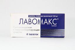 Лавомакс, 125 мг, таблетки, покрытые оболочкой, 6 шт.