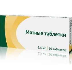 Мятные таблетки, 2.5 мг, таблетки для рассасывания, 10 шт.