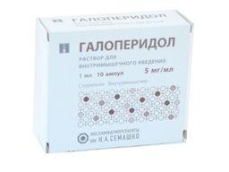 Галоперидол, 5 мг/мл, раствор для внутримышечного введения, 1 мл, 10 шт.