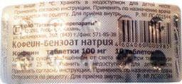 Кофеина-бензоат натрия, 100 мг, таблетки, 10 шт.