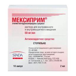 Мексиприм, 50 мг/мл, раствор для внутривенного и внутримышечного введения, 2 мл, 10 шт.
