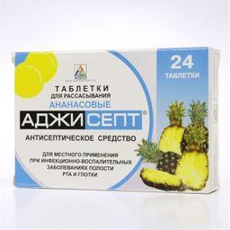 Аджисепт, таблетки для рассасывания, ананасовые, 24 шт.