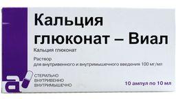 Кальция глюконат-Виал, 100 мг/мл, раствор для внутривенного и внутримышечного введения, 10 мл, 10 шт.