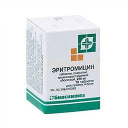 Эритромицин, 250 мг, таблетки, покрытые кишечнорастворимой оболочкой, 10 шт.
