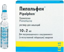 Пипольфен, 50 мг/2 мл, раствор для внутривенного и внутримышечного введения, 2 мл, 10 шт.