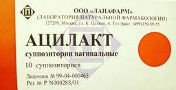 Ацилакт, суппозитории вагинальные, 10 шт.