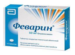 Феварин, 50 мг, таблетки, покрытые оболочкой, 15 шт.