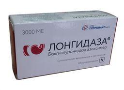 Лонгидаза, 3000 МЕ, суппозитории вагинальные и ректальные, 20 шт.