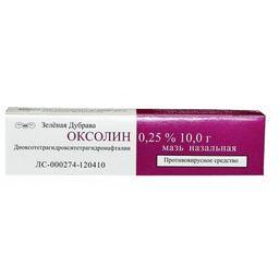 Оксолин, 0.25%, мазь назальная, 10 г, 1 шт.