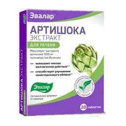 Артишока экстракт, 590 мг, таблетки, 20 шт.
