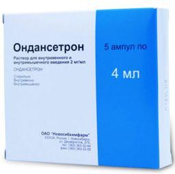 Ондансетрон, 2 мг/мл, раствор для внутривенного и внутримышечного введения, 4 мл, 5 шт.