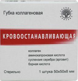 Губка коллагеновая кровоостанавливающая, 50х50 мм, 1 шт.