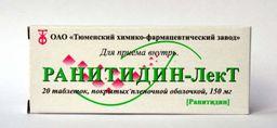 Ранитидин-ЛекТ, 150 мг, таблетки, покрытые пленочной оболочкой, 20 шт.