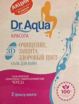 Соль природная морская, 500 г, соль для ванн, 1 шт.