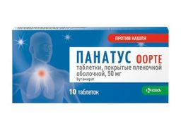 Панатус Форте, 50 мг, таблетки, покрытые пленочной оболочкой, 10 шт.