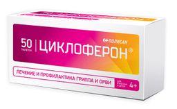 Циклоферон, 150 мг, таблетки, покрытые кишечнорастворимой оболочкой, 50 шт.