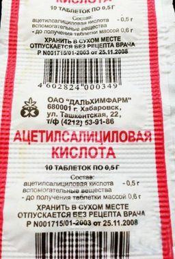 Ацетилсалициловая кислота, 500 мг, таблетки, 10 шт.