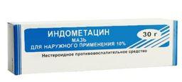 Индометацин (мазь), 10%, мазь для наружного применения, 30 г, 1 шт.