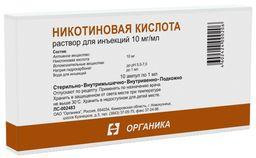 Никотиновая кислота (для инъекций), 10 мг/мл, раствор для инъекций, 1 мл, 10 шт.