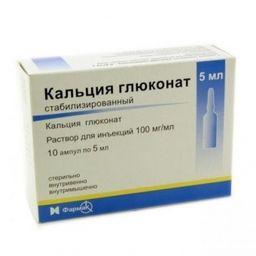 Кальция глюконат стабилизированный, 100 мг/мл, раствор для внутривенного и внутримышечного введения, 5 мл, 10 шт.