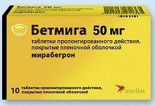 Бетмига, 50 мг, таблетки пролонгированного действия, покрытые пленочной оболочкой, 10 шт.